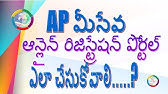 How to complaint in meekosam website register - YouTube