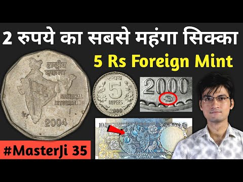 Old Coins Value | Most valuable 2 Rupees coin Price | 5 Rs Coin Foreign Mint Value | #MasterJi 35