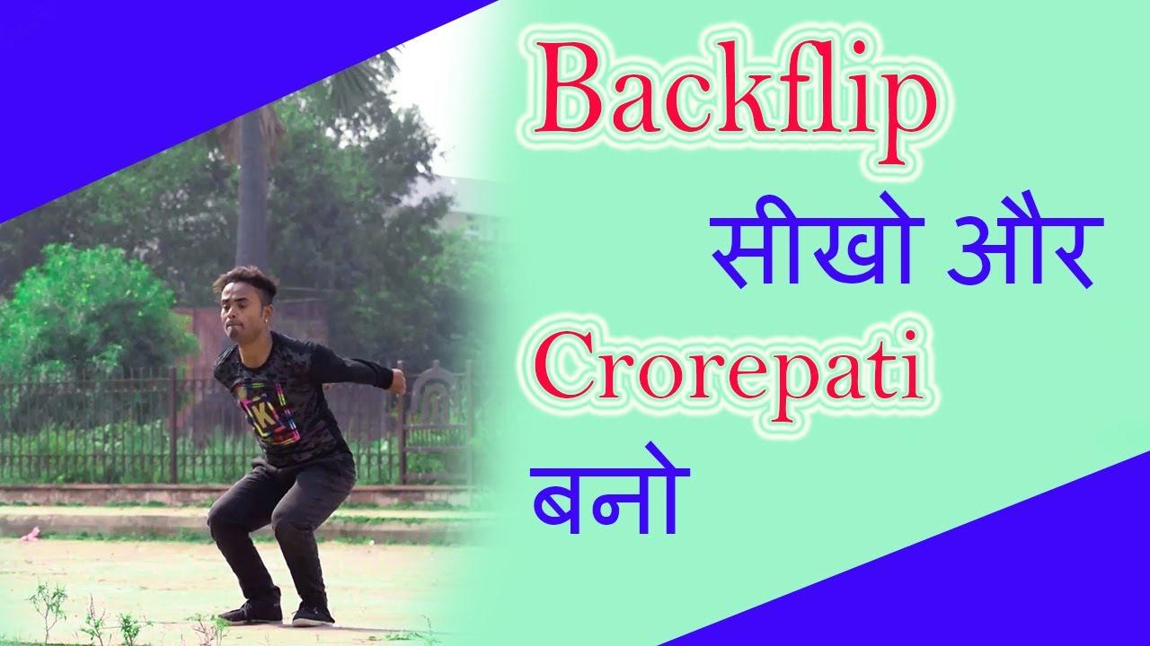 Backflip सीखो और Crorepati बनो   everyone can become rich
