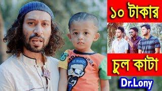 New Bangla Funny Video | Baby Haircut | New Video 2018 | Dr Lony Bangla Fun