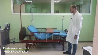 Обзор кровати функциональной медицинской КМР 08