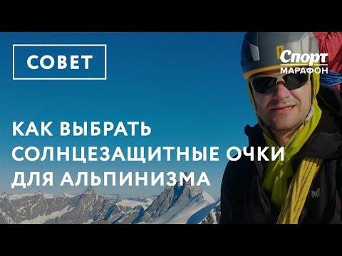 Как выбрать солнцезащитные очки для альпинизма. Владимир Молодожен