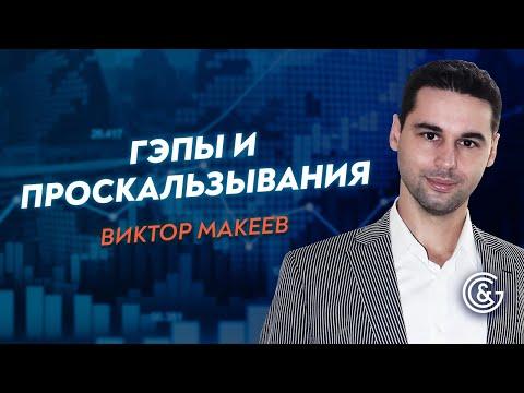 ⚠️ Гэпы и проскальзывания. Как работать с риском. Виктор Макеев.