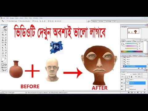 Photoshop Bangla Tutorial Tutorial 04 How to made a Mask uses pitcher | (new) 2016