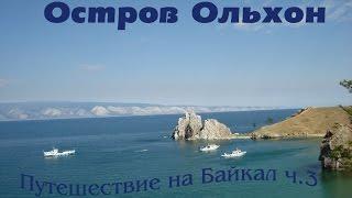 Байкал, ч.3 Ольхон, экскурсия,выводы