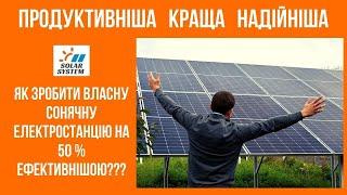 Ідеальний БІЗНЕС – сонячна станція що заробляє не 5 а 10 тисяч доларів на рік