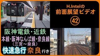 阪神・近鉄直通 快速急行(三宮-近鉄奈良) 前面展望ビデオ