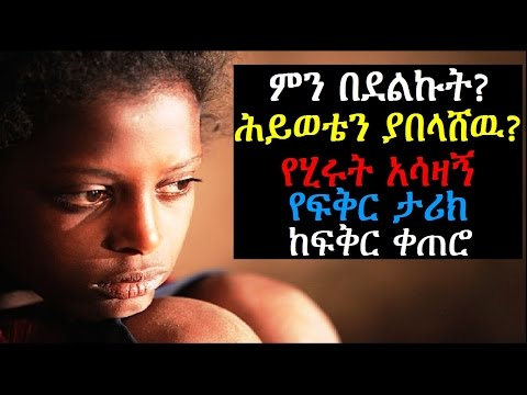 Ethiopia: tragic love story by the owner the story presented on yefiker ketero