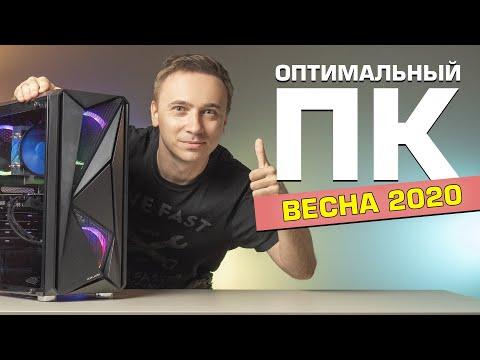 Оптимальный игровой компьютер | Сборка ПК, май 2020
