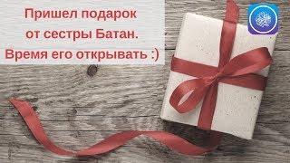 Открываем подарок от сестры Батан из Казахстана | Обучение Корану