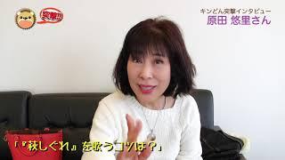 【インタビュー】原田悠里/萩しぐれ