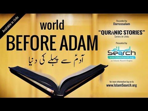 world before Adam (urdu) ┇ Quranic Stories  ┇ Seerat of Prophets of Islam ┇ IslamSearch.org