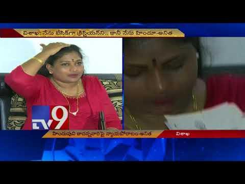 I am a Hindu : TDP MLA Anitha - TV9