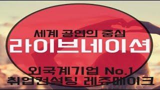 라이브네이션코리아 엔터테인먼트기업 채용 취업준비 방법 Live Nation