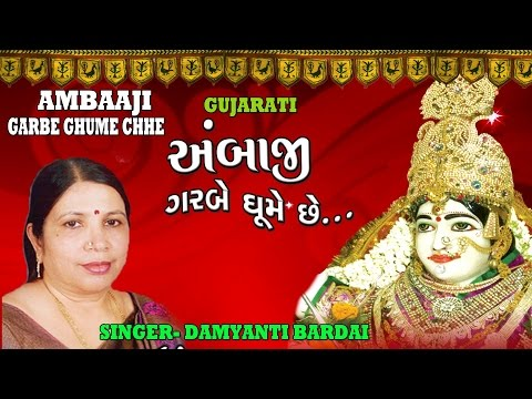 AMBAAJI GARBE GHUME CHHE GUJARATI GARBA GEET BY DAMYANTI BARDAI I FULL AUDIO SONGS JUKE BOX