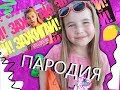 ПАРОДИЯ на клип ЗАЖИГАЙ Катя Адушкина Ульяна kitty mp3