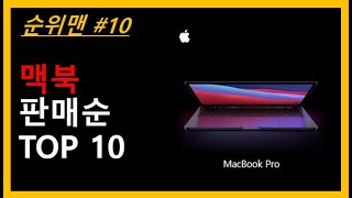 맥북 TOP 10 - 애플 맥북프로,맥북에어 판매 BE…