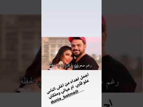 دنيا بطمة تحتفل بعيد زواجها الثامن من والد حلا الترك
