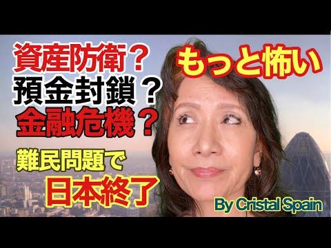 #資産防衛#預金封鎖#金融危機 もっと怖い難民で日本終了❓