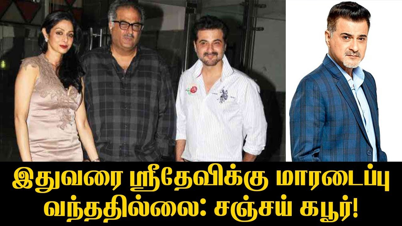 Sridevi Never Had A Heart Attack Says Sanjay Kapoor | Sridevi Passed Away | Sridevi Death