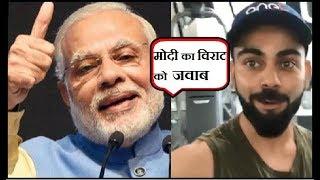 PM Modi Fitness Challenge to Virat Kohli (2018)