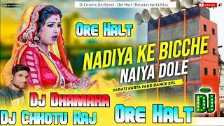 Nadiya Ke Biche Jaise Naiya Dole Dj Remix 2021 | Shilpi Raj New Dj Song | नईया डोले Dj Song 2021