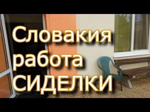 Вакансия в Словакию - сиделка в дом Сеньоров