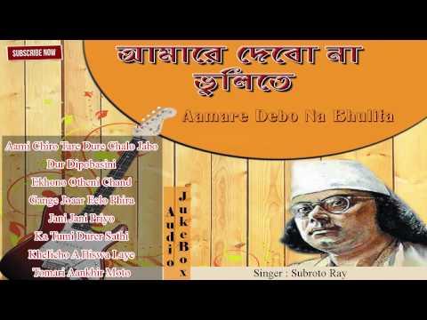 "Nazrul Geeti Instrumental Songs | Album""Aamare Debo Na Bhulita"" | Bengali Song | Subroto Ray"