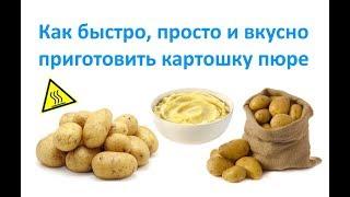 Как быстро, просто и вкусно приготовить картошку пюре