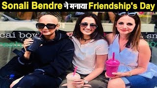Sonali Bendre celebrated 'Friendship's Day' | Suzan Khan | Gaytri Oberoi | Dainik Savera