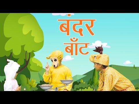 बंदर बाँट | Moral Story of Bandar Bant(Monkey) | Hindi Story - Bed Time Stories - Pari TV | 4K Video