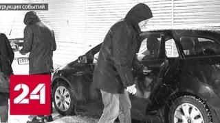 Угон автомобилей: как аферисты сбивают жертву с толку - Россия 24