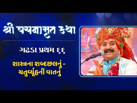 વચનામૃત કથા    Vachanamrut Gadhada Pratham 66    Part 2    Lalji Maharaj - Vadtal    SVG