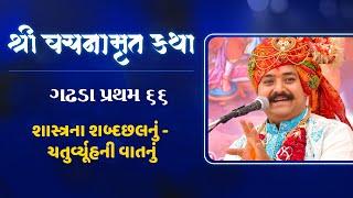 વચનામૃત કથા || Vachanamrut Gadhada Pratham 66 || Part 2 || Lalji Maharaj - Vadtal || SVG