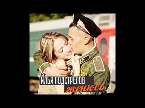 Илья Подстрелов -