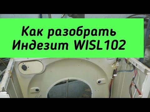 Как разобрать Индезит WISL102
