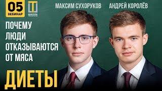Вебинар 05. Диеты. Андрей Королёв и Максим Сухоруков
