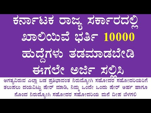 More Than 10000 Posts in Karnataka State Government.