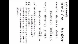 たちかへる(H28年吟道1月号巻頭詩)前川佐美雄