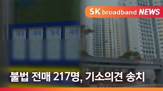 [전주] 불법 전매 217명, 기소의견 송치/SK브로드…