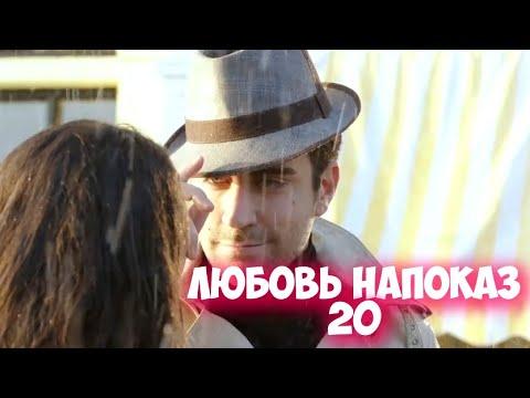 Любовь напоказ 20 серия на русском языке. Анонс