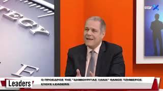 Το προεκλογικό βίντεο της ΔΗΜΙΟΥΡΓΙΑΣ ΞΑΝΑ για τις εκλογές της 7ης Ιουλίου 2019-eidisis.gr webTV