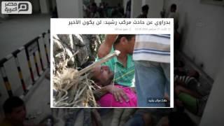 مصر العربية | ضحايا رشيد بين اللوم والتعاطف