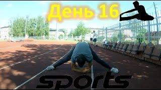 Спорт | #54 Шпагат за 30 дней, день 16!