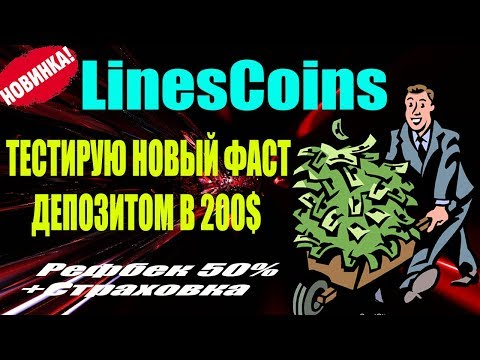 (SCAM! НЕ ПЛАТИТ!) LinesCoins (SCAM! НЕ ПЛАТИТ!)