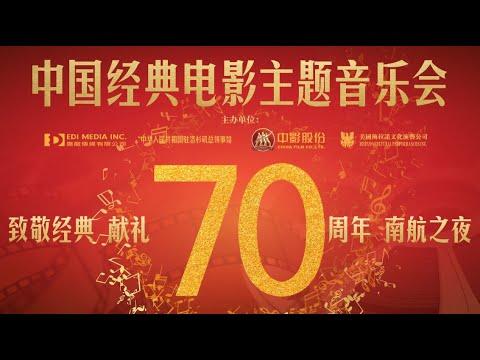 致敬经典献礼70周年中国经典电影主题音乐会