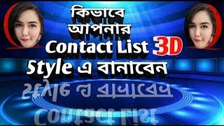 How To Convert Your Contacts List in 3D Style     ( Bengali Video )