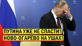 СРОЧНО - Путина уже НЕ СПАСТИ! Шокирующие новости из Ново-Огарёво - Политика, события