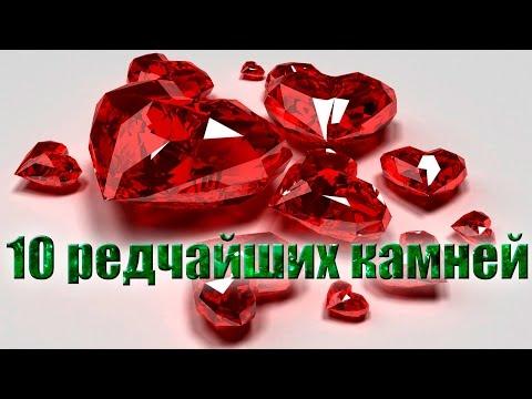 10 самых редких драгоценных камней в мире