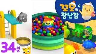꼬모 | 여름 특집 즐거운 장난감 놀이 34분 모음 | 사고력 | 의사소통 | 말하기 듣기 | 영어단어 배우기